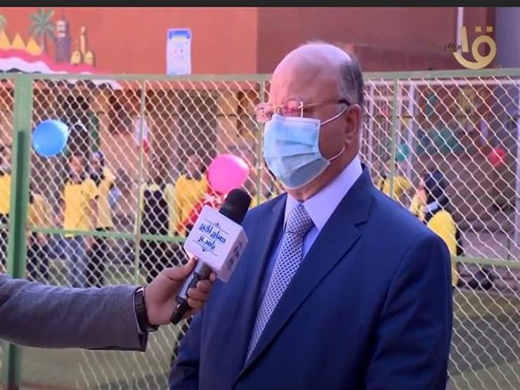 محافظ القاهرة: لا توجد أي مخاوف من بدء الدراسة في جميع المدارس بالمحافظة