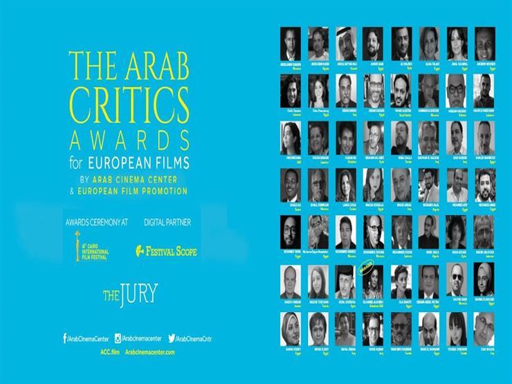 14 ناقداً ينضمون للجنة تحكيم جوائز النقاد العرب للأفلام الأوروبية