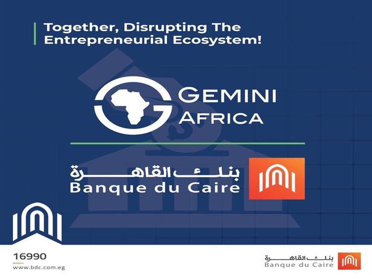 """بنك القاهرة يوقع مذكرة تفاهم مع """"جيمناي إفريقيا"""" لدعم بيئة رواد الأعمال"""