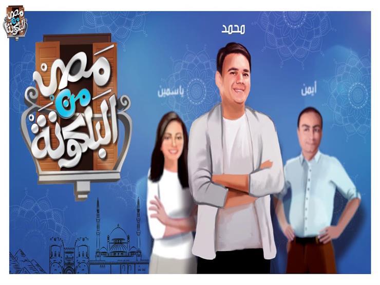 مصر من البلكونة  لما أبوك يقولك أنتو جيل بايظ .. وريله الفيديو ده