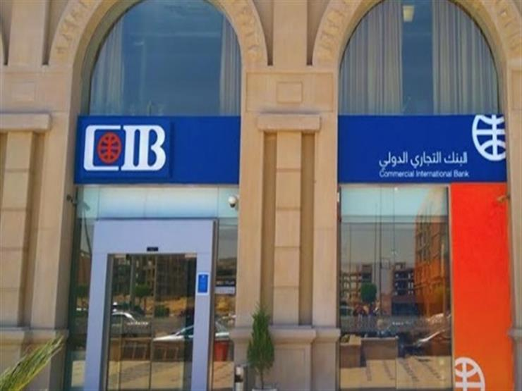 تعرف على فائدة شهادة الـ 3 سنوات في بنك التجاري الدولي