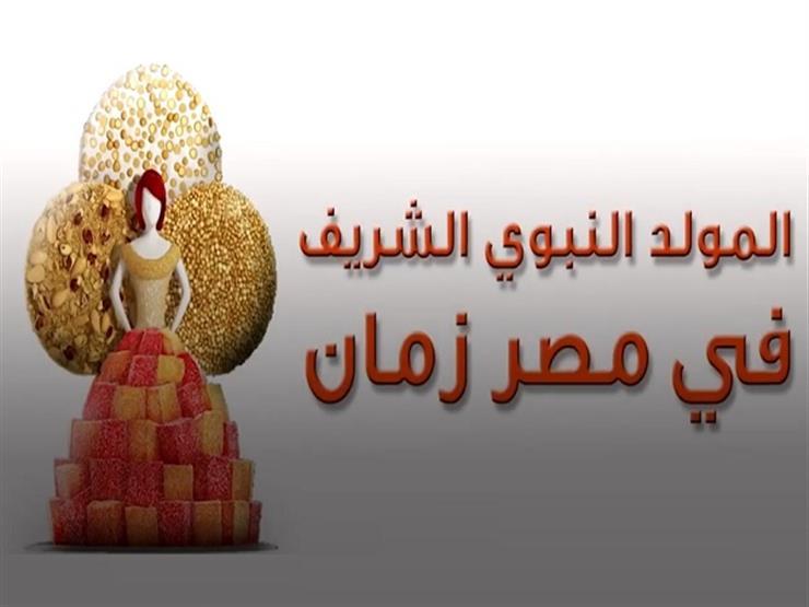 الاحتفال بالمولد النبوي في مصر زمان