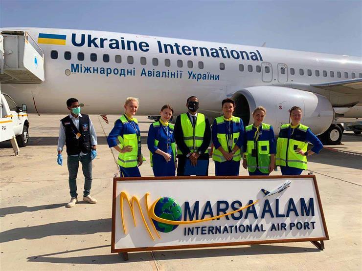 وصول أولى رحلات الخطوط الجوية الأوكرانية إلى مطار مرسى علم