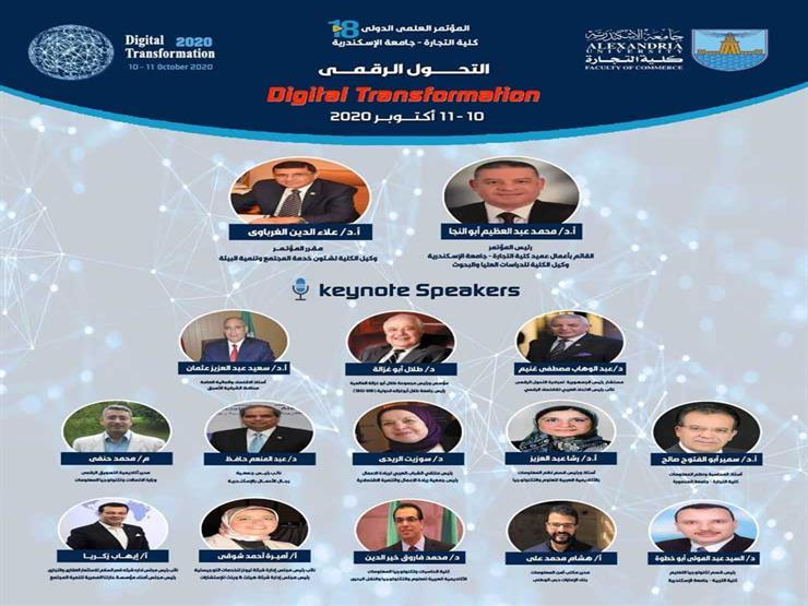 """الأول بعد أزمة كورونا.. مؤتمر عن التحول الرقمي بـ """"تجارة الإسكندرية"""""""