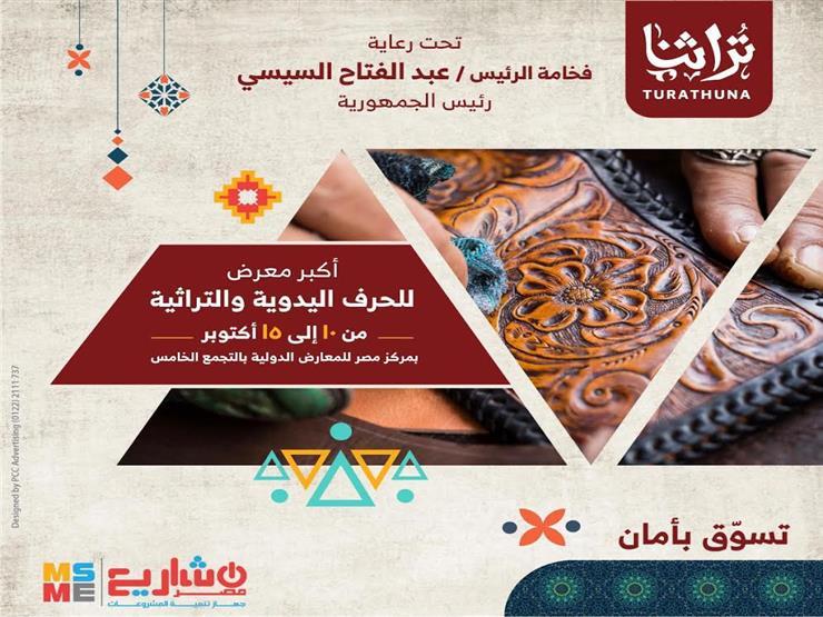 """السبت المقبل.. انطلاق معرض """"تراثنا"""" للحرف اليدوية بمركز مصر للمعارض"""