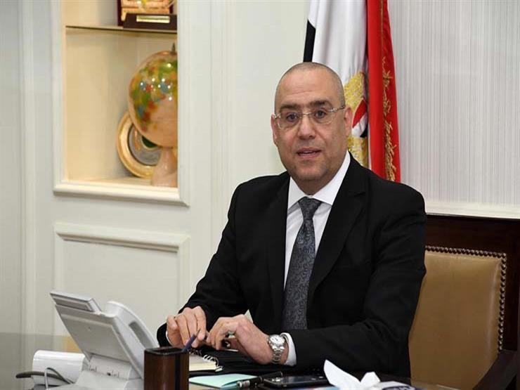 """وزير الإسكان: تنفيذ 4340 وحدة بـ""""الإسكان الاجتماعي"""" بمدينة بورسعيد الجديدة"""