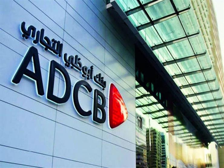 رئيس بنك أبوظبي التجاري مصر: ندرس خفض الفائدة 0.5% على الودائع وحسابات التوفير