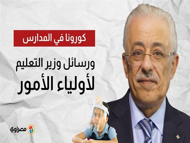 كورونا في المدارس... ورسائل وزير التعليم لأولياء الأمور