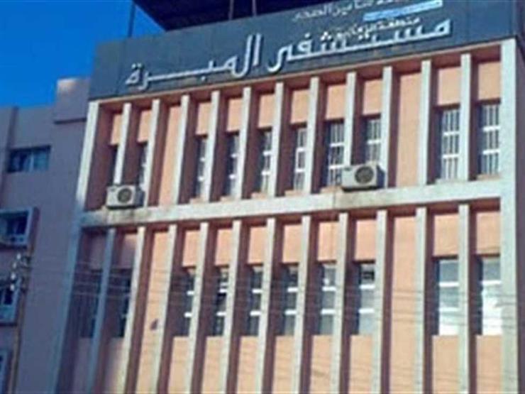 """""""الرعاية الصحية"""": نجاح أول عملية لحالة اشتباه كورونا بمستشفى المبرة ببورسعيد"""