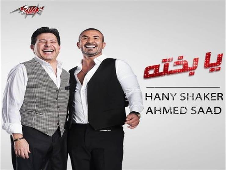 """هذا ما حققته أغنية """"يا بخته"""" لـ هاني شاكر وأحمد سعد بعد يومين من طرحها"""