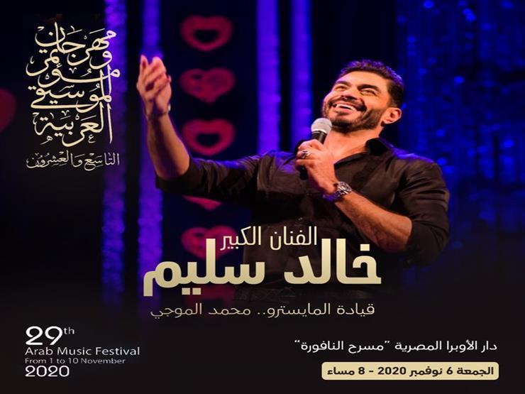 6 نوفمبر.. خالد سليم يحيي حفلًا غنائيًا في دار الأوبرا المصرية