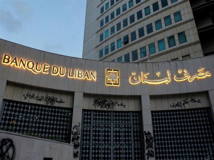 تمديد مهلة تسليم مصرف لبنان مستندات طلبتها شركة تدقيق جنائي لمدة ثلاثة أشهر