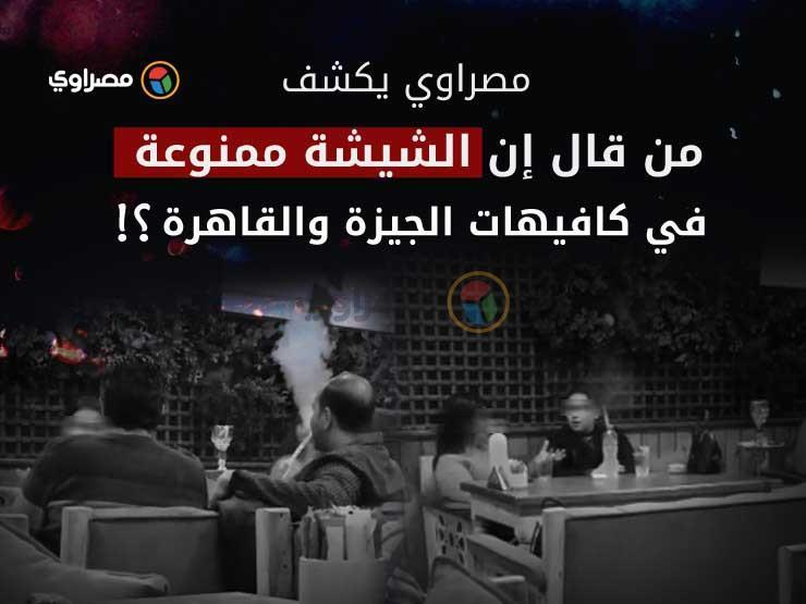مصراوي يكشف: من قال إن الشيشة ممنوعة في كافيهات الجيزة والقاهرة..؟!