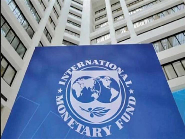صندوق النقد الدولي يعدل توقعاته لنمو اقتصاد مصر في العام الحالي