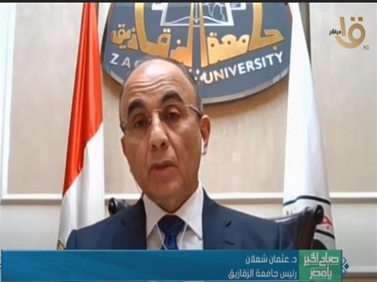 رئيس جامعة الزقازيق: إعداد مراكز الامتحانات الإلكترونية بتكلفة 24 مليون جنيه في المرحلة أولى