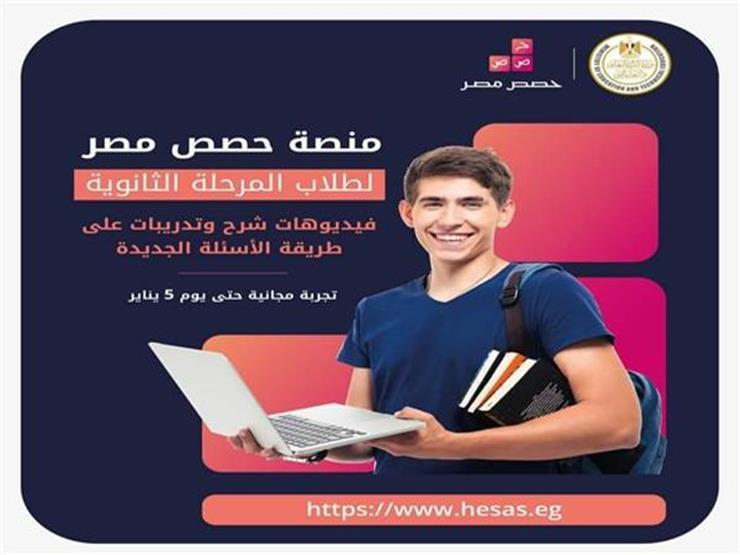 حصص مصر: إتاحة نماذج استرشادية لامتحانات أبريل المجمعة قريبا