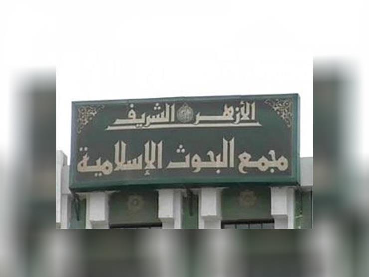 """""""حسم الديون"""".. البحوث الإسلامية: معاملة تشتمل على ربا الفضل ولا يجوز الإقدام عليها"""