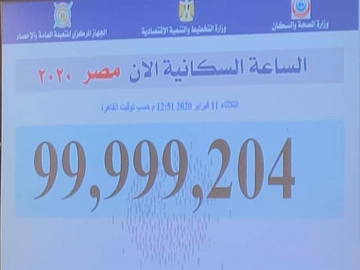 بعد قليل.. عدد سكان مصر بالداخل يصل إلى 100 مليون نسمة