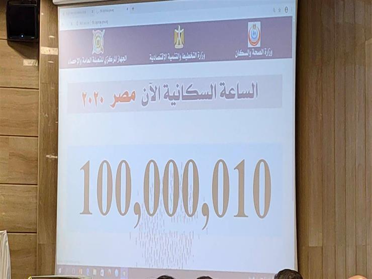 رسميا.. عدد سكان مصر بالداخل يصل إلى 100 مليون نسمة