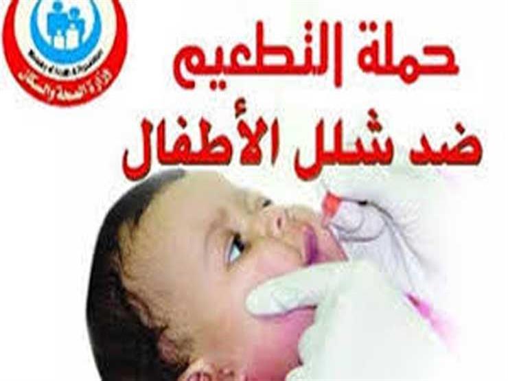 صحة سوهاج: تطعيم 52% من مُستهدف الحملة ضد شلل الأطفال في اليوم الأول