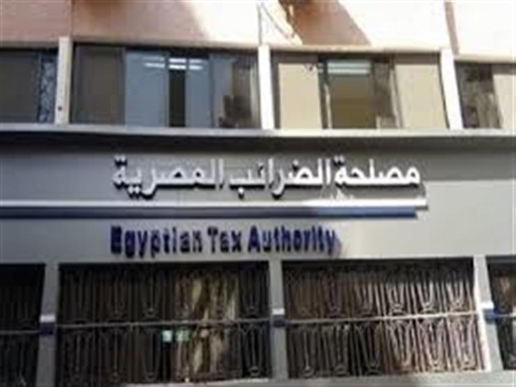 الضرائب توضح عقوبة التأخر في تقديم الإقرارات وتؤكد عدم مد المهلة