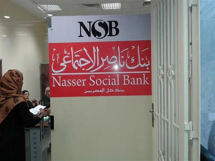 بنك ناصر الاجتماعي: مليار جنيه إيرادات شهادة رد الجميل خلال أسبوعين