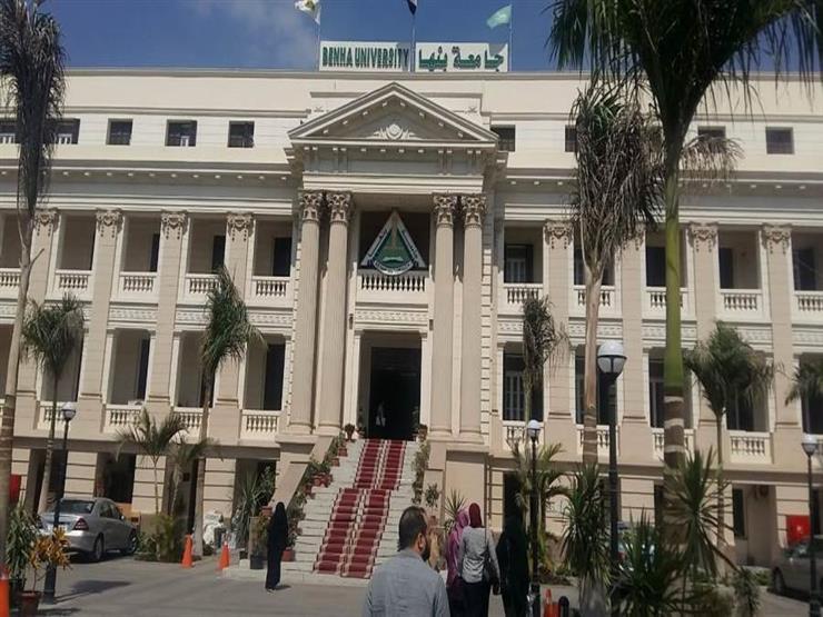 جامعة بنها: تأجيل امتحانات الدراسات العليا ليونيو المقبل