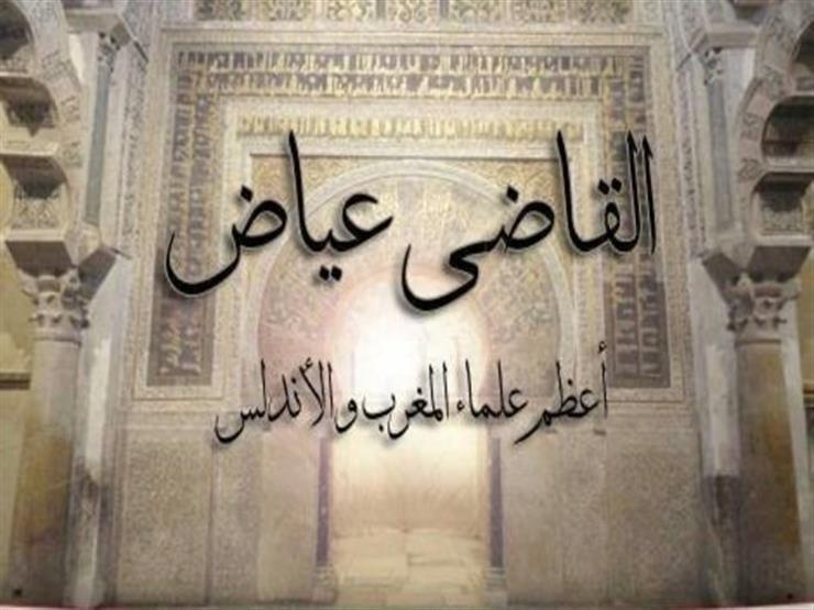 """في ذكرى وفاة العلامة """"القاضي عياض"""".. تعرف على مؤلفاته ورأيه في """"الغرانيق"""" و""""التكفير"""""""