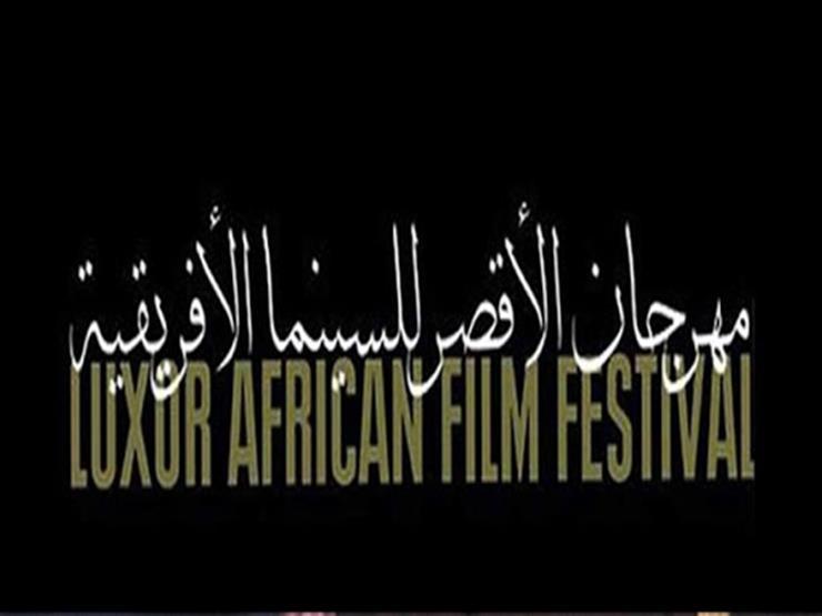 الأقصر للسينما الإفريقية يعلن أسماء أعضاء اللجنة العليا لدورته العاشرة