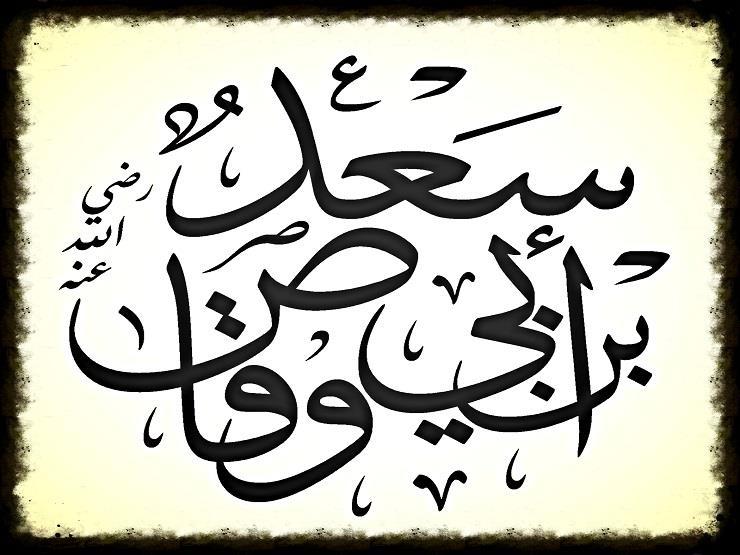 #أصحاب_الرسول: سعد بن أبي وقاص أحد المبشرين بالجنة وأول من رمى بسهم في سبيل الله