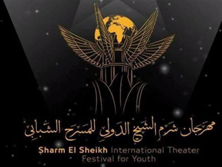مصر وإسبانيا وكوسوفو وليبيا يحصدون جوائز مهرجان شرم الشيخ للمسرح الشبابي