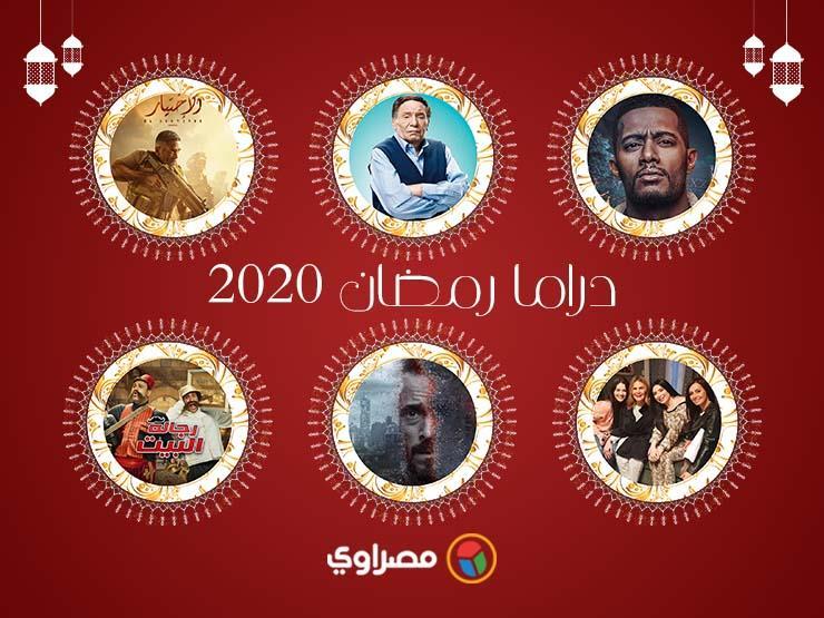"""""""استفتاء مصراوي"""".. شاركونا اختياراتكم لأفضل المسلسلات والممثلين في رمضان 2020"""