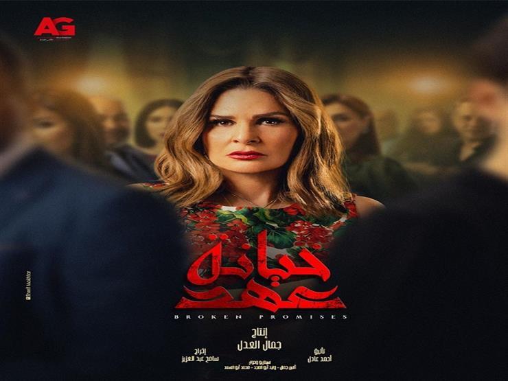 """الحلقة 28 من """"خيانة عهد"""": ضرب مروان بالسجن ومنعم يكتشف قتل فرح لهشام"""