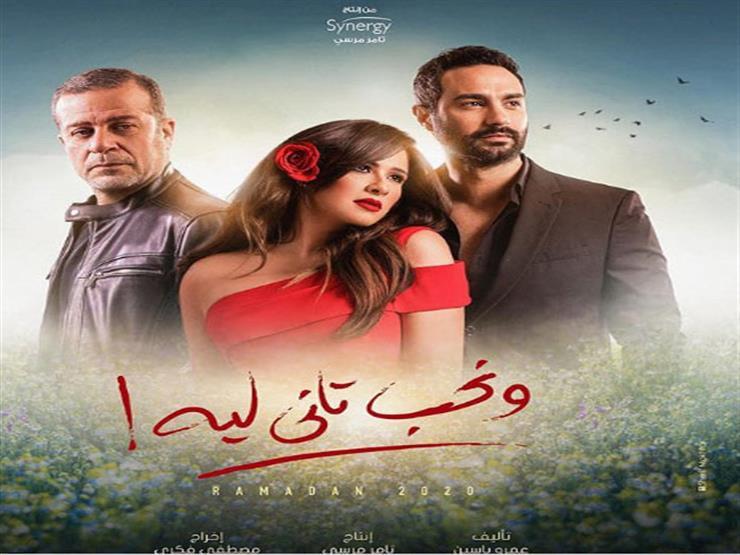 """في الحلقة ال27 من """"ونحب تاني ليه"""".. والد مراد يصفعه بالقلم ويسرا تذهب لمنزل عبدالله"""