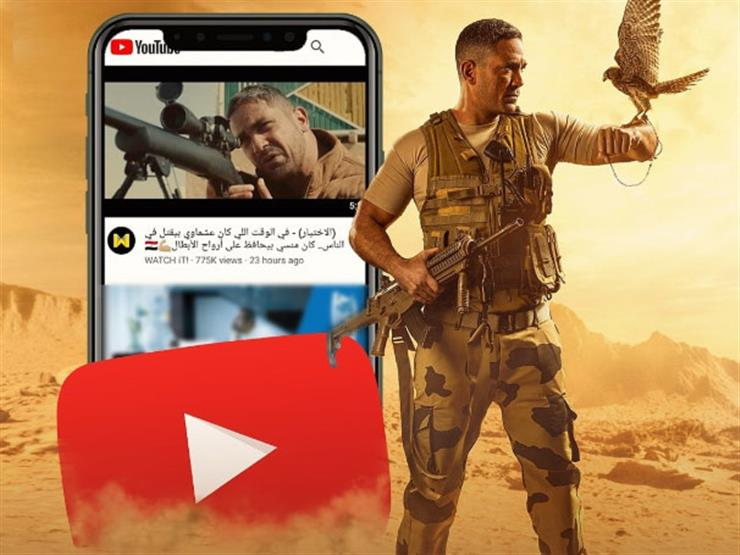 """أمير كرارة يحتفل بـ""""الاختيار"""": """"الأعلى مشاهدة على يوتيوب"""""""