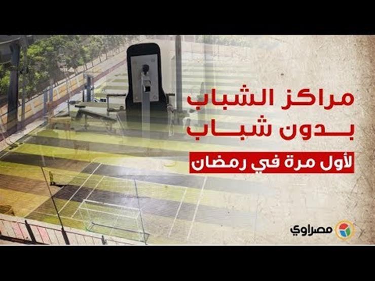 مراكز الشباب بدون شباب.. لأول مرة في رمضان