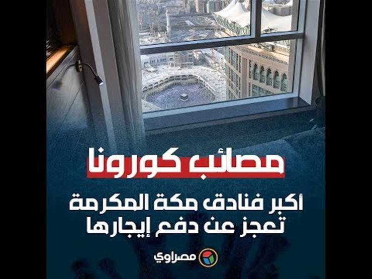 مصائب كورونا..أكبر فنادق مكة المكرمة تعجز عن دفع إيجارها