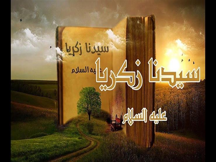 قصص الأنبياء (29): نبي الله زكريا -عليه السلام- تعرف على سبب مقتله على يد اليهود
