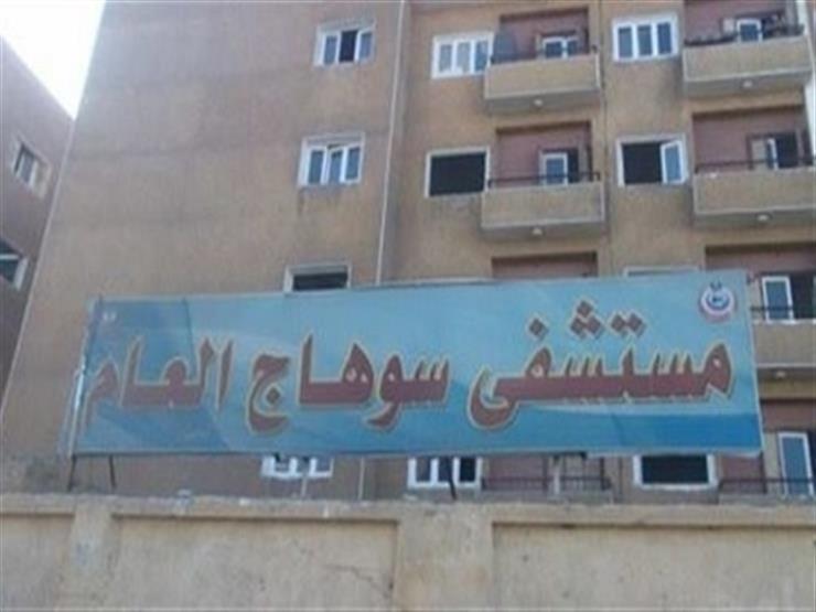 بسبب الأشعة.. إصابة 3 موظفين في مشاجرة بمستشفى سوهاج العام