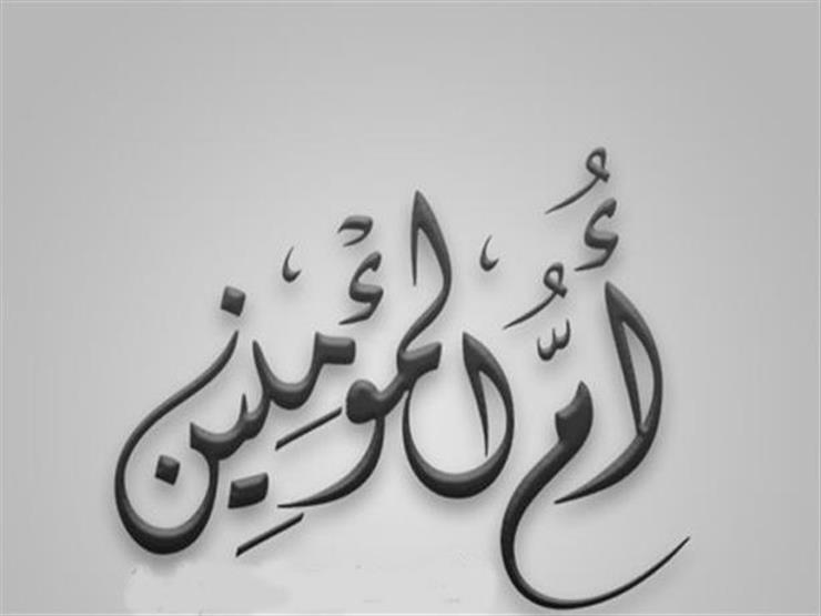 """أمهات المؤمنين (1).. قصة زوجة الرسول """"في الدنيا والآخرة"""""""