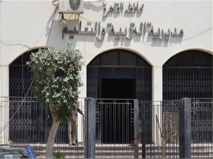 """بالرابط .. """"تعليم القاهرة"""" تعيد فتح التحويل الإلكتروني بين الإدارات والمدارس"""