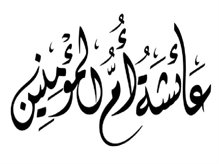 أحبّ الناس إلى الرسول.. الأزهر للفتوى يعرض سيرة عائشة أم المؤمنين: حياتها إلى مماتها