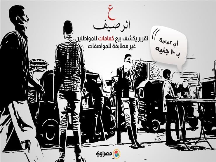 """""""ع الرصيف"""".. مصراوي يكشف بيع كمامات  للمواطنين غير مطابقة للمواصفات"""