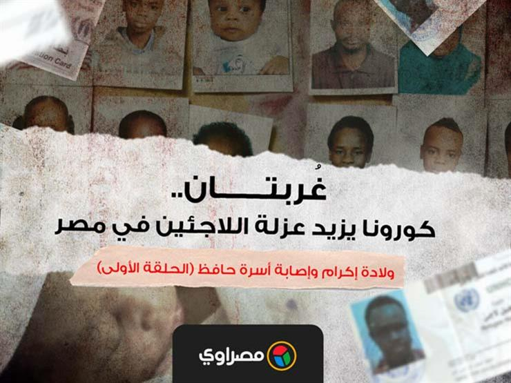 غُربتان..كورونا يزيد عزلة اللاجئين في مصر (الحلقة الأولى)
