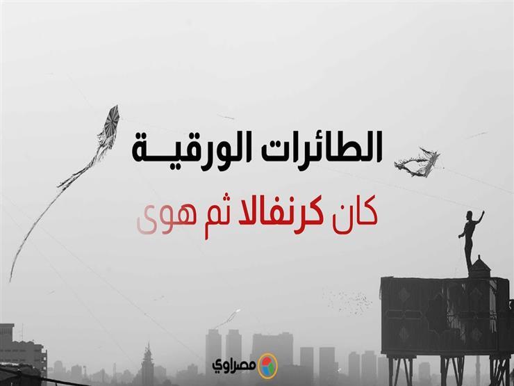 الطائرات الورقية..حلقت في سماء مصر ثم هوت