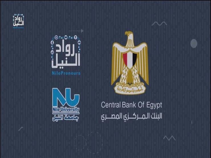 شراكة بين مبادرة رواد النيل وحاضنة أعمال كلية الاقتصاد والمعهد المصرفي لدعم ريادة الأعمال