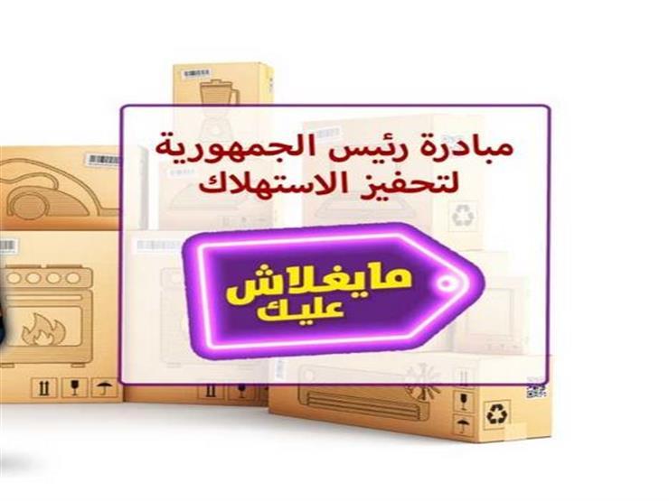 مساعد وزير المالية يكشف لمصراوي عن اسم مبادرة تحفيز الاستهلاك