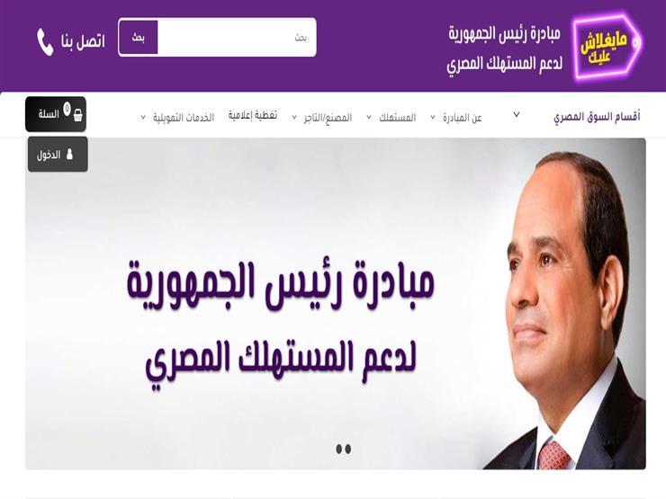 """خصومات بالجملة.. انطلاق الموقع الإلكتروني لمبادرة """"مايغلاش عليك"""""""