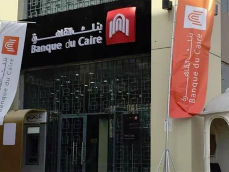 660 ألف مشترك في المحفظة الإلكترونية لبنك القاهرة حتى مايو