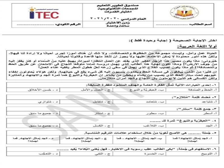 تبدأ 18 يوليو تطوير التعليم بالوزراء يعلن تفاصيل اختبار مصراوى
